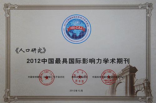 人口研究 荣获 中国最具国际影响力学术期刊 称号
